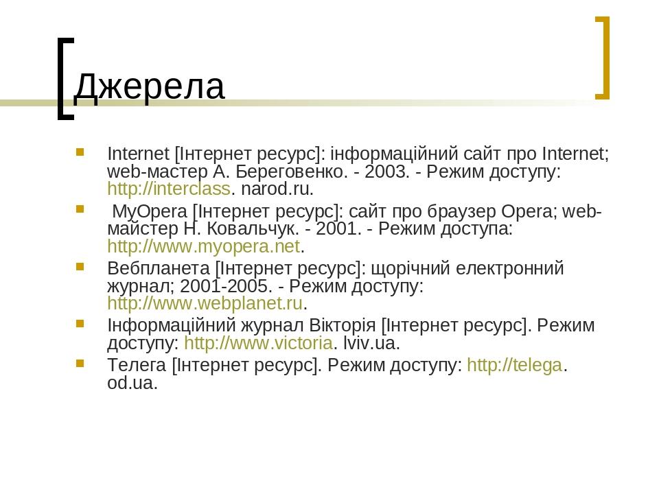 Джерела Іnternet [Інтернет ресурс]: інформаційний сайт про Іnternet; web-мастер А. Береговенко. - 2003. - Режим доступу: http://interclass. narod.r...