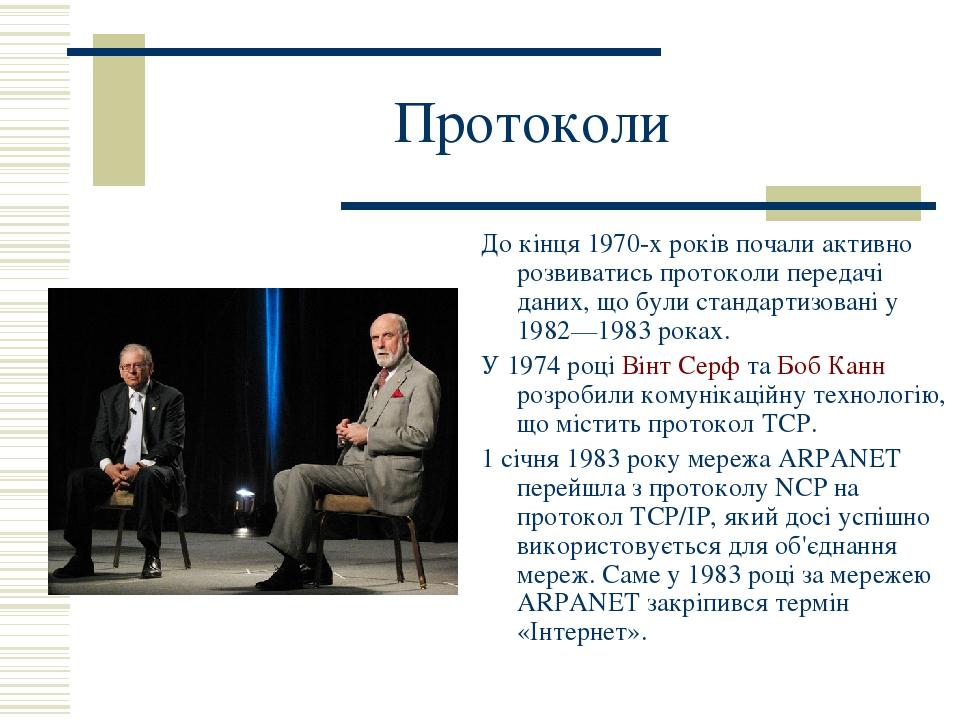 Протоколи До кінця 1970-х років почали активно розвиватись протоколи передачі даних, що були стандартизовані у 1982—1983 роках. У 1974 році Вінт Се...