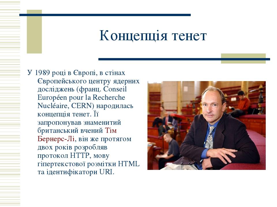 Концепція тенет У 1989 році в Європі, в стінах Європейського центру ядерних досліджень (франц. Conseil Européen pour la Recherche Nucléaire, CERN) ...