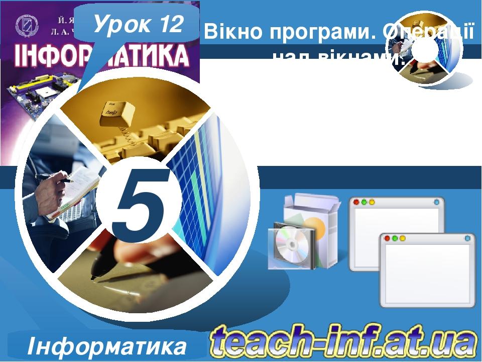 Вікно програми. Операції над вікнами. Інформатика Урок 12 5