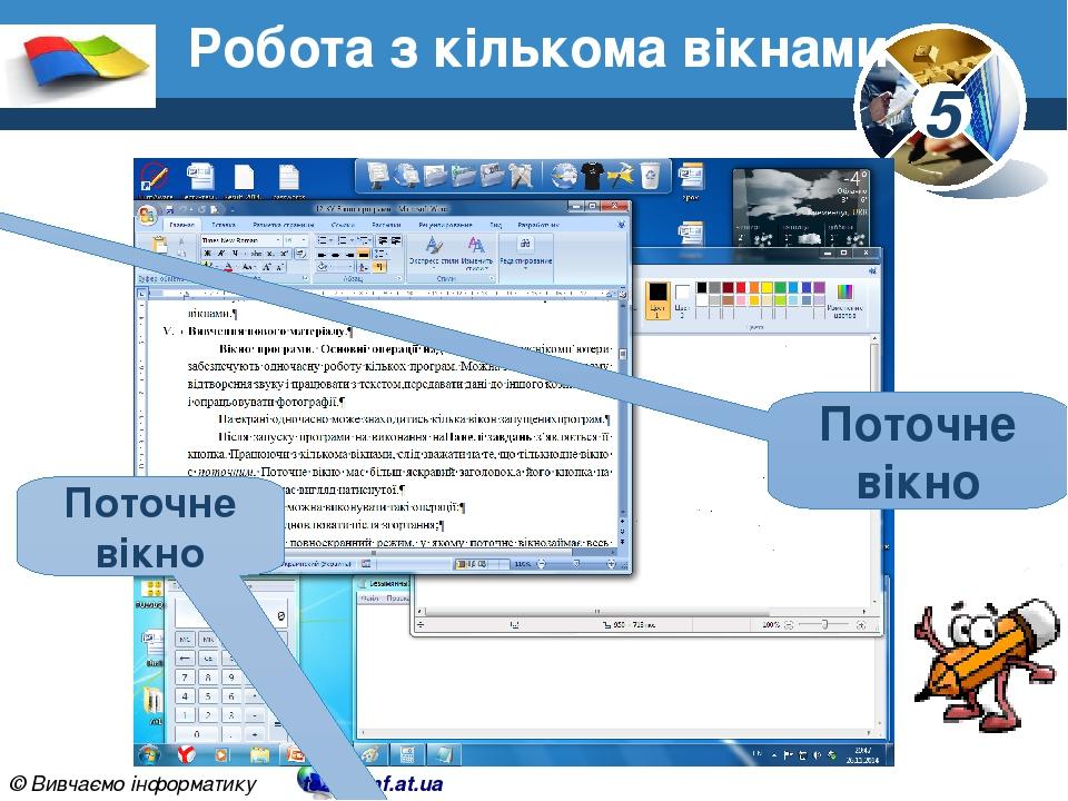 Робота з кількома вікнами Поточне вікно Поточне вікно 5 © Вивчаємо інформатику teach-inf.at.ua