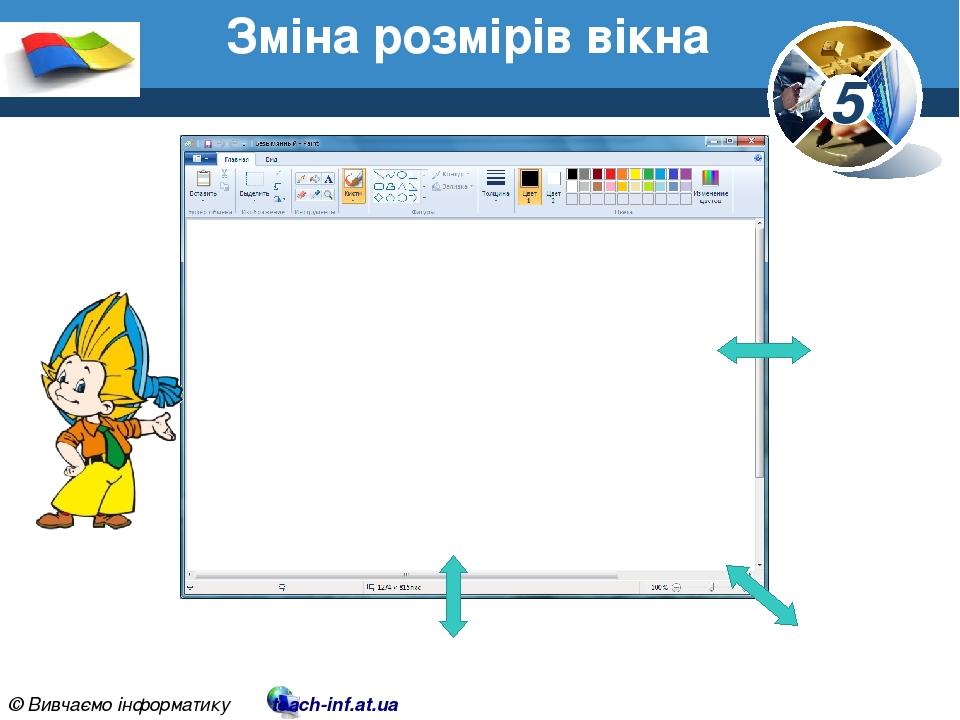 Зміна розмірів вікна 5 © Вивчаємо інформатику teach-inf.at.ua