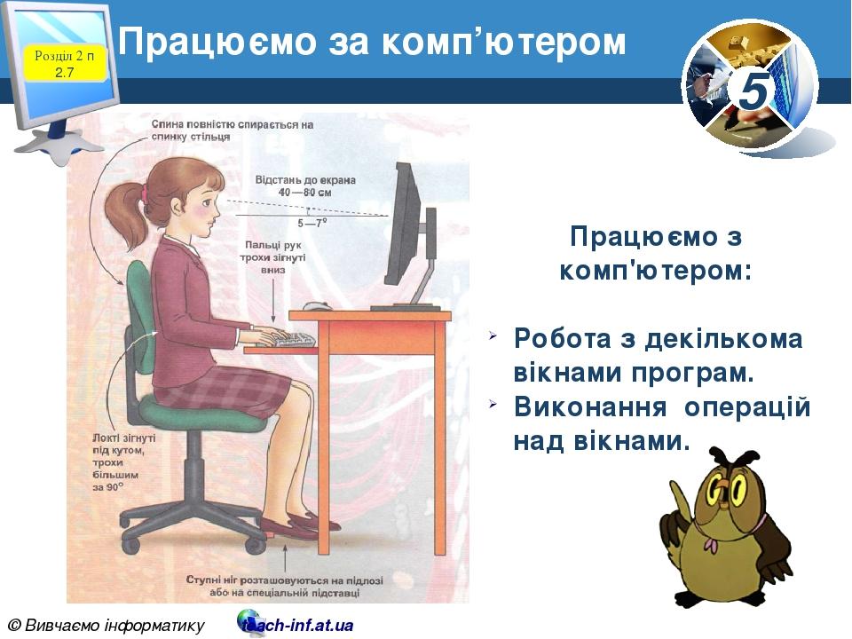 Працюємо за комп'ютером www.teach-inf.at.ua Розділ 2 п 2.7 Працюємо з комп'ютером: Робота з декількома вікнами програм. Виконання операцій над вікн...