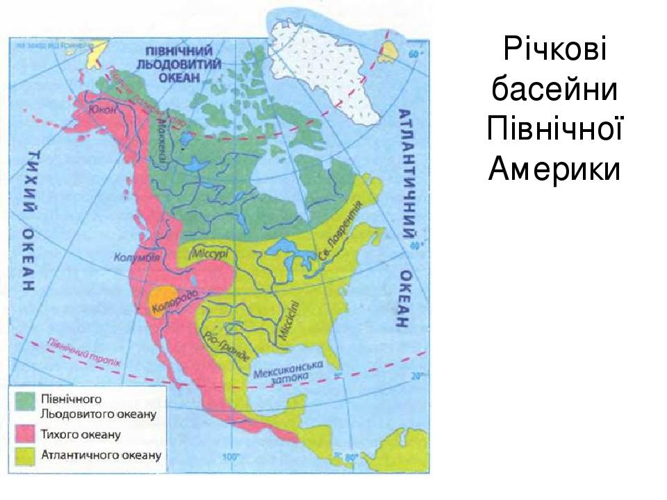 Річкові басейни Північної Америки