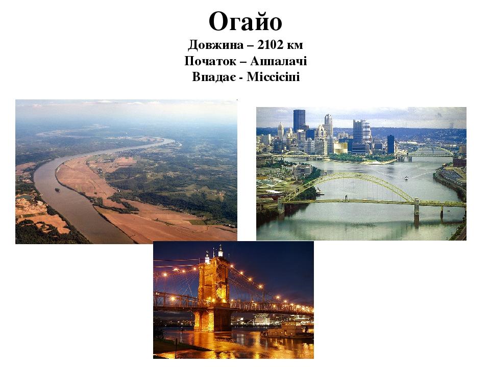 Огайо Довжина – 2102 км Початок – Аппалачі Впадає - Міссісіпі