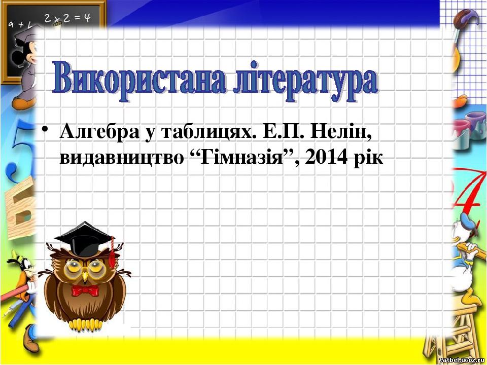 """Алгебра у таблицях. Е.П. Нелін, видавництво """"Гімназія"""", 2014 рік"""