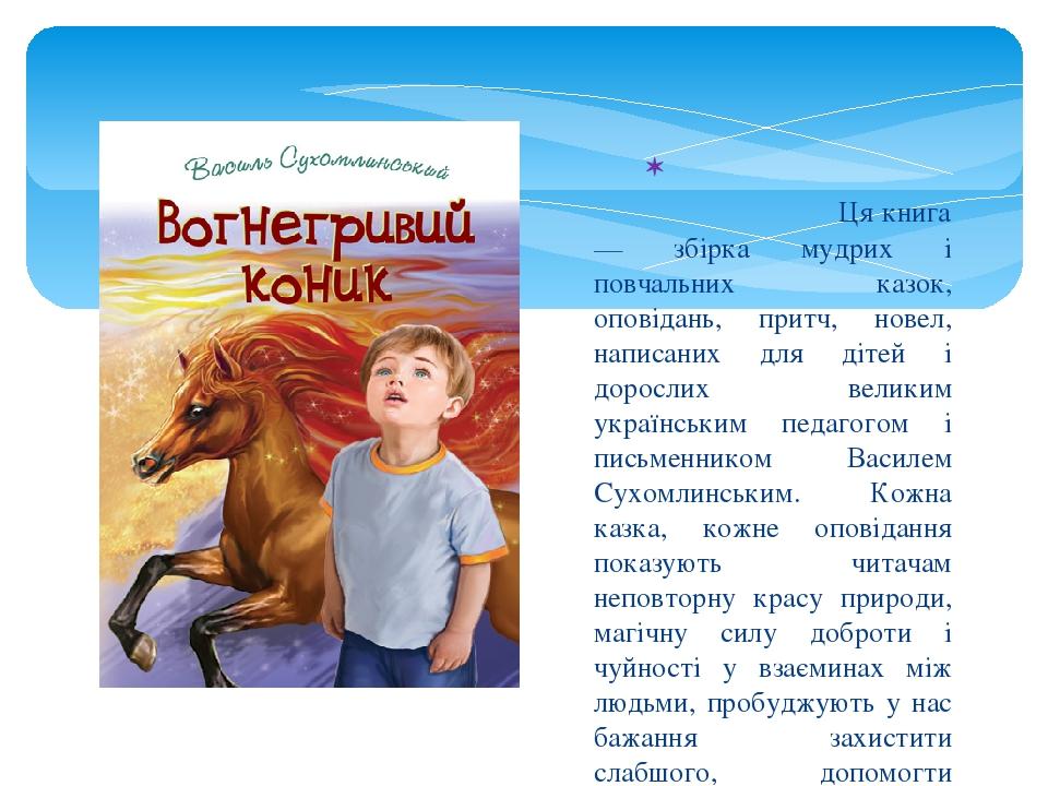 Ця книга — збірка мудрих і повчальних казок, оповідань, притч, новел, написаних для дітей і дорослих великим українським педагогом і письменником В...