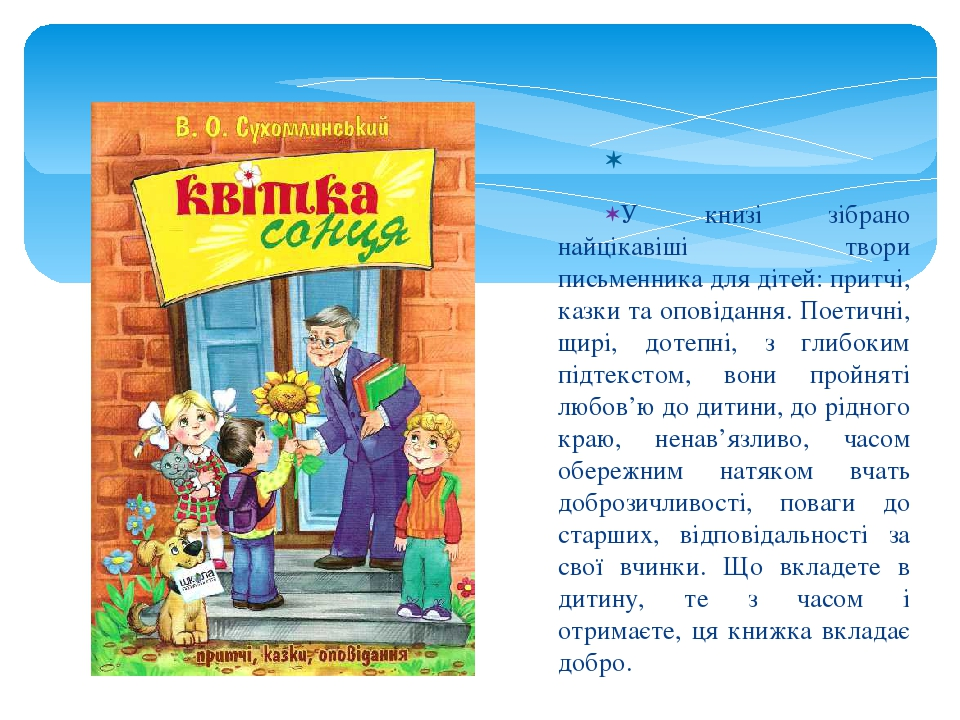 У книзі зібрано найцікавіші твори письменника для дітей: притчі, казки та оповідання. Поетичні, щирі, дотепні, з глибоким підтекстом, вони пройня...