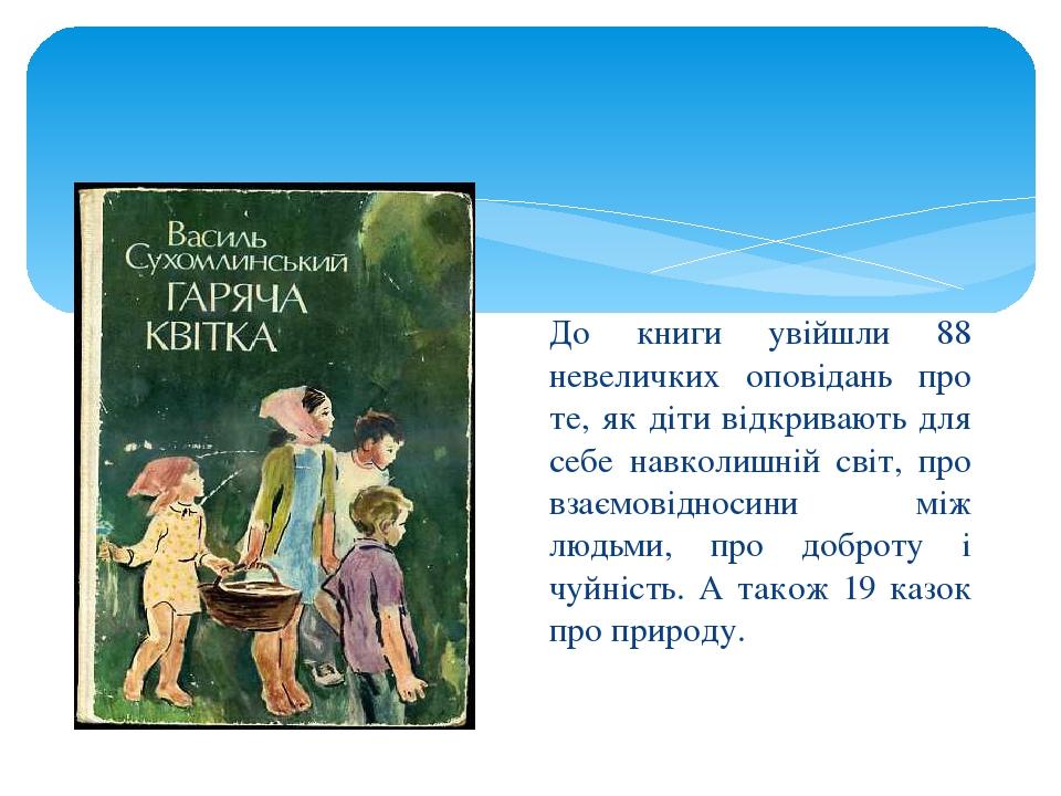 До книги увійшли 88 невеличких оповідань про те, як діти відкривають для себе навколишній світ, про взаємовідносини між людьми, про доброту і чуйні...