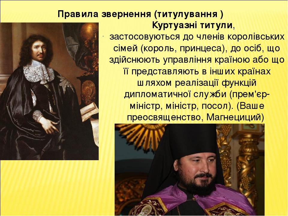 Правила звернення (титулування ) Куртуазні титули, застосовуються до членів королівських сімей (король, принцеса), до осіб, що здійснюють управлінн...