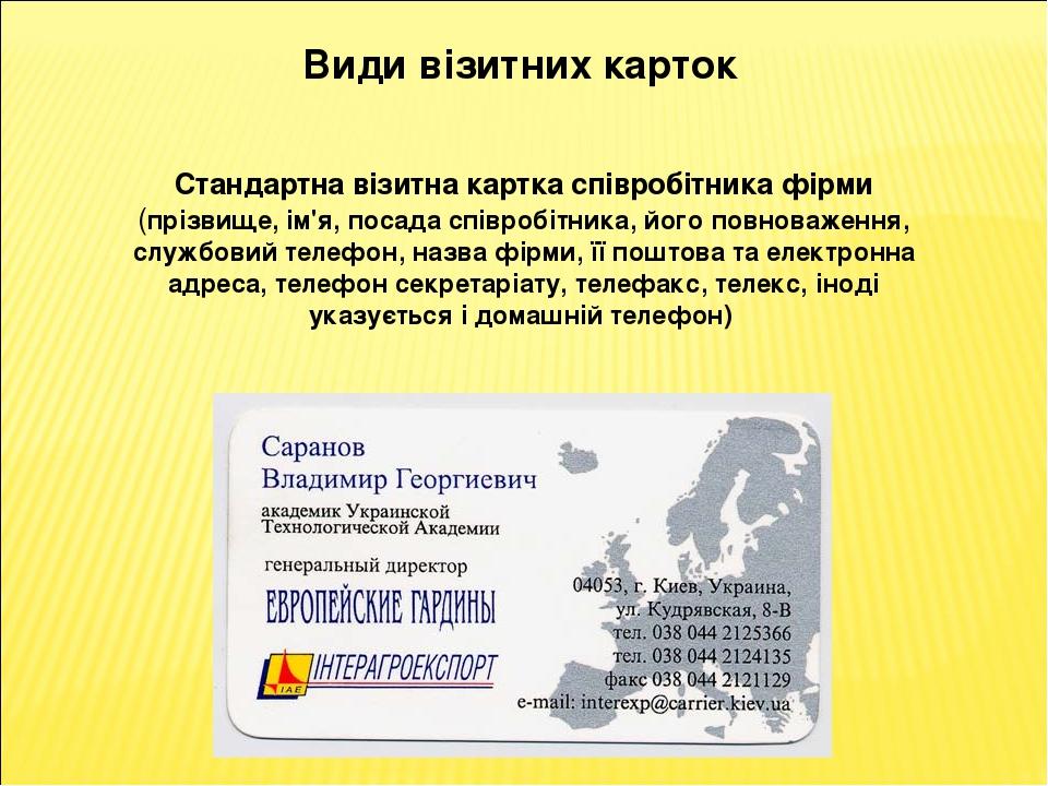 Види візитних карток Стандартна візитна картка співробітника фірми (прізвище, ім'я, посада співробітника, його повноваження, службовий телефон, наз...