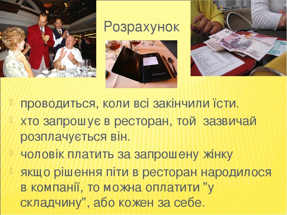 Розрахунок проводиться, коли всі закінчили їсти. хто запрошує в ресторан, той зазвичай розплачується він. чоловік платить за запрошену жінку якщо р...