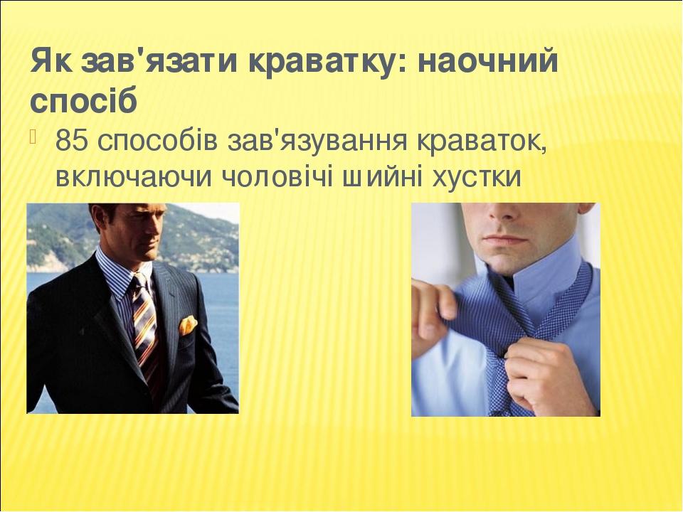 Як зав'язати краватку: наочний спосіб 85 способів зав'язування краваток, включаючи чоловічі шийні хустки
