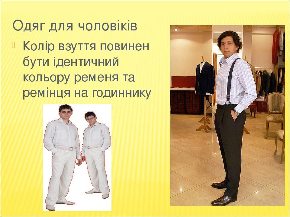 Одяг для чоловіків Колір взуття повинен бути ідентичний кольору ременя та ремінця на годиннику