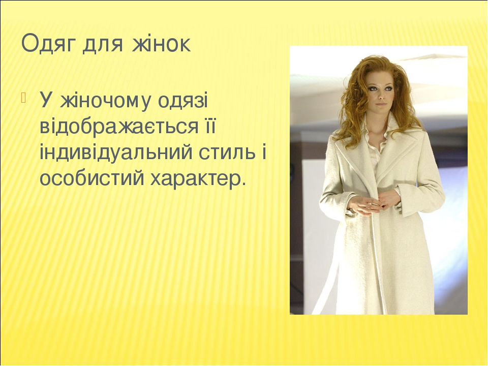 Одяг для жінок У жіночому одязі відображається її індивідуальний стиль і особистий характер.