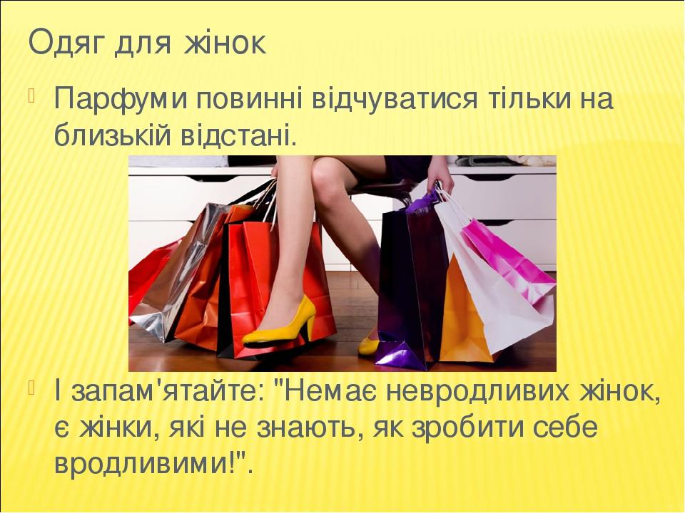 """Одяг для жінок Парфуми повинні відчуватися тільки на близькій відстані. І запам'ятайте: """"Немає невродливих жінок, є жінки, які не знають, як зробит..."""