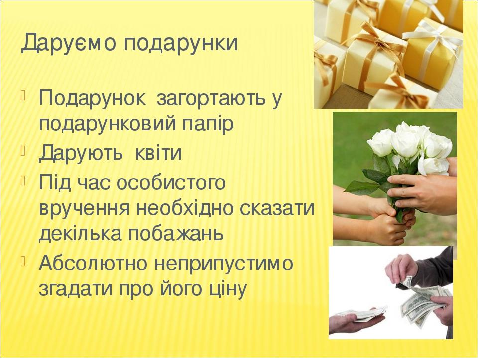 Даруємо подарунки Подарунок загортають у подарунковий папір Дарують квіти Під час особистого вручення необхідно сказати декілька побажань Абсолютно...