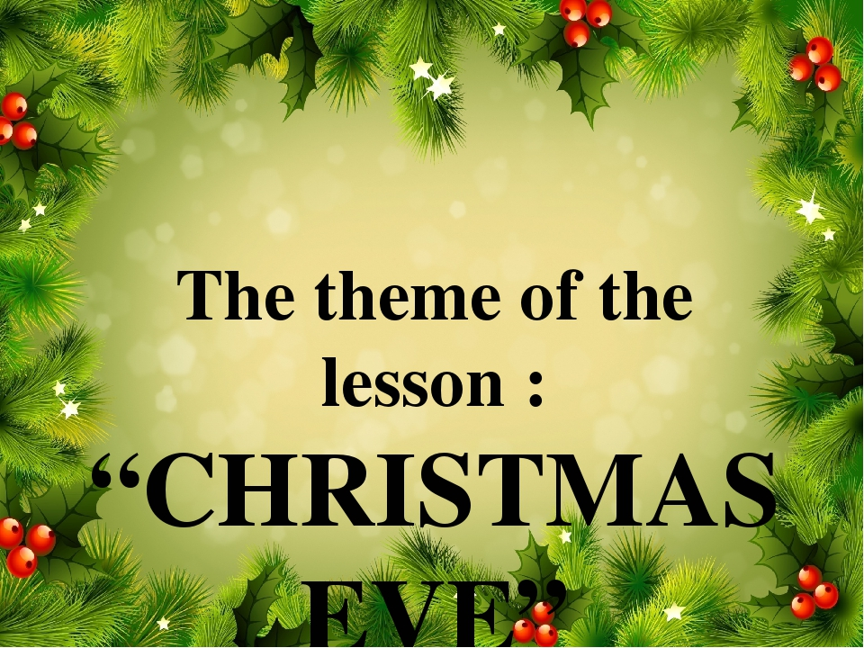 """The theme of the lesson : """"CHRISTMAS EVE"""""""