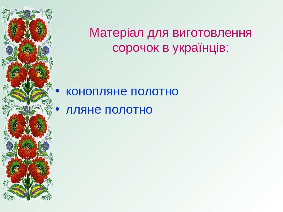 Матеріал для виготовлення сорочок в українців: конопляне полотно лляне полотно