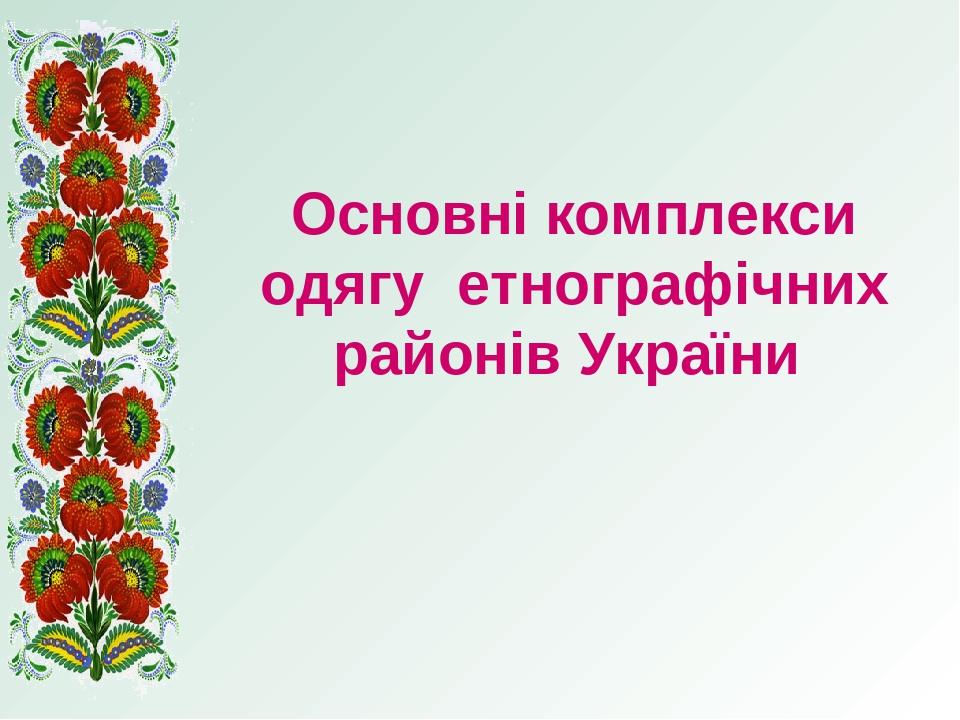 Основні комплекси одягу етнографічних районів України