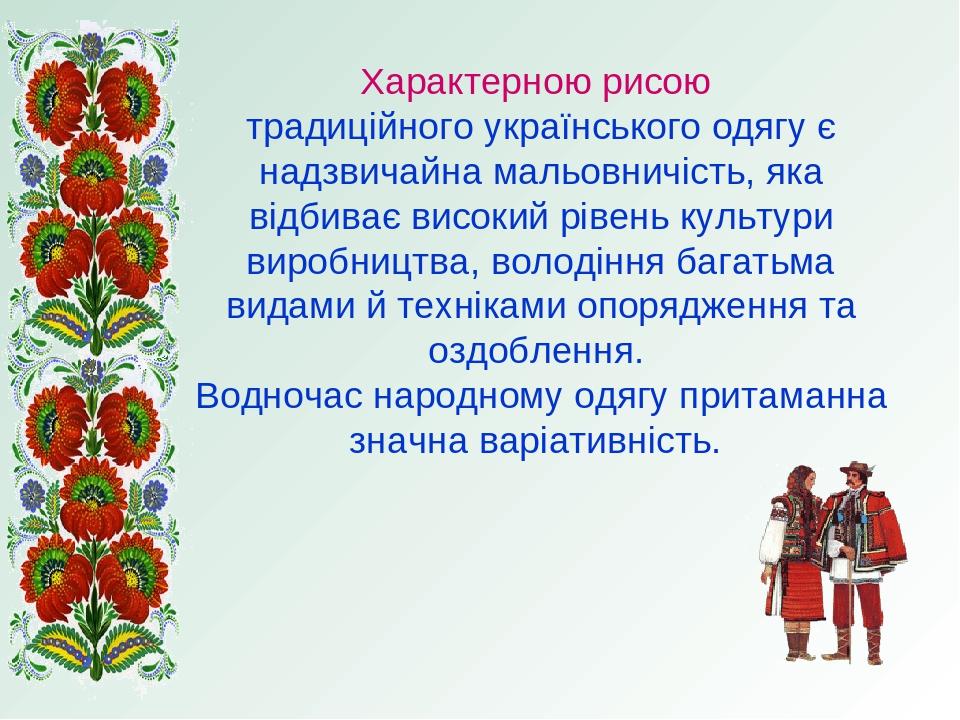 Характерною рисою традиційного українського одягу є надзвичайна мальовничість, яка відбиває високий рівень культури виробництва, володіння багатьма...
