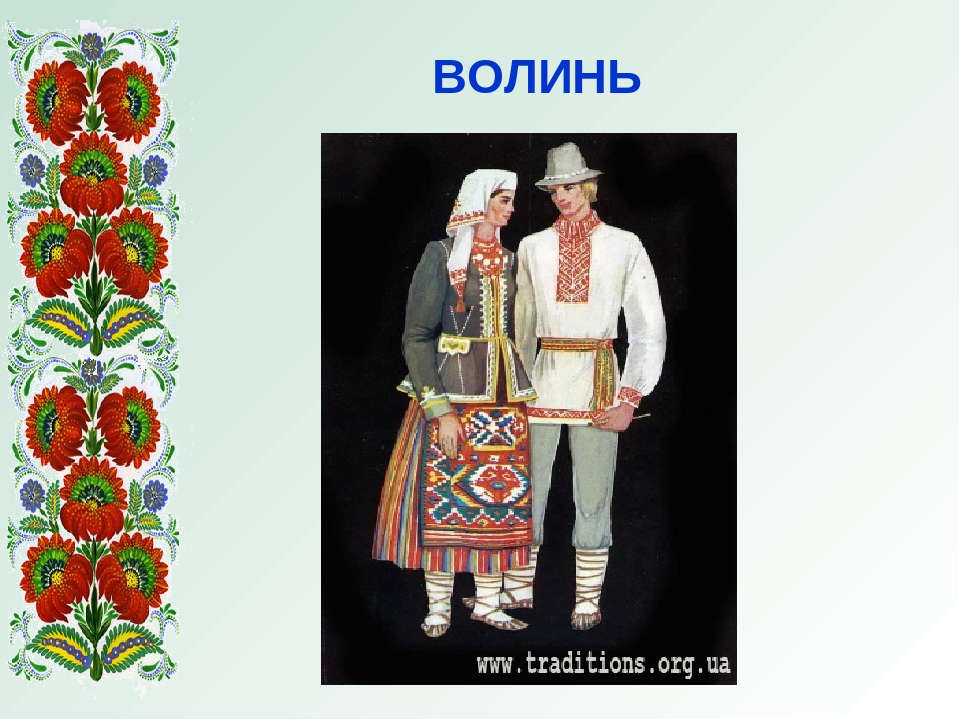 ВОЛИНЬ