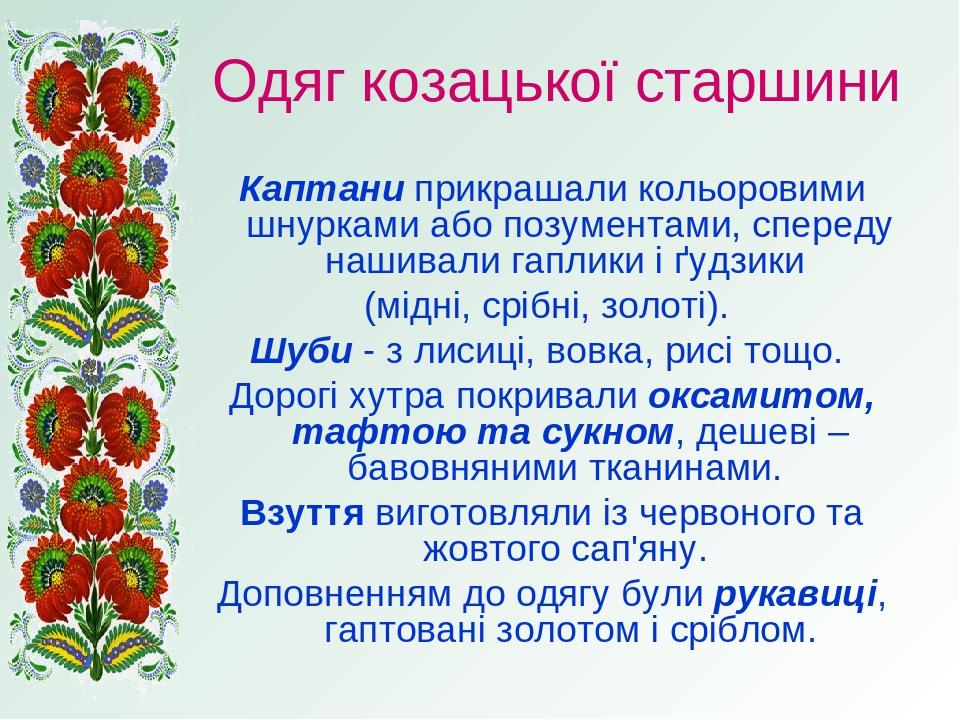 Одяг козацької старшини Каптани прикрашали кольоровими шнурками або позументами, спереду нашивали гаплики і ґудзики (мідні, срібні, золоті). Шуби -...