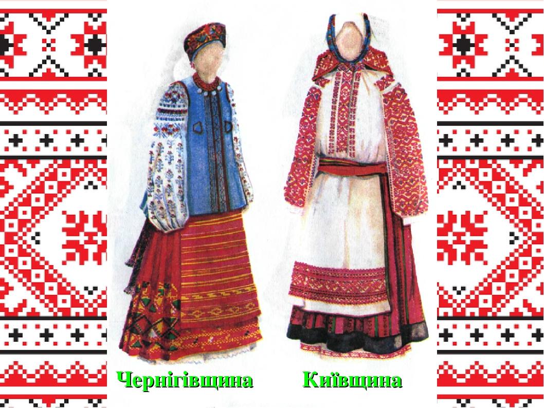Чернігівщина Київщина