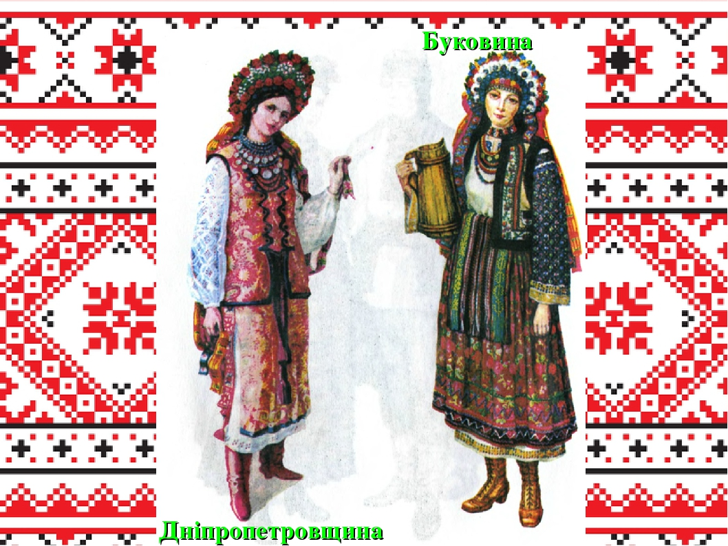Дніпропетровщина Буковина
