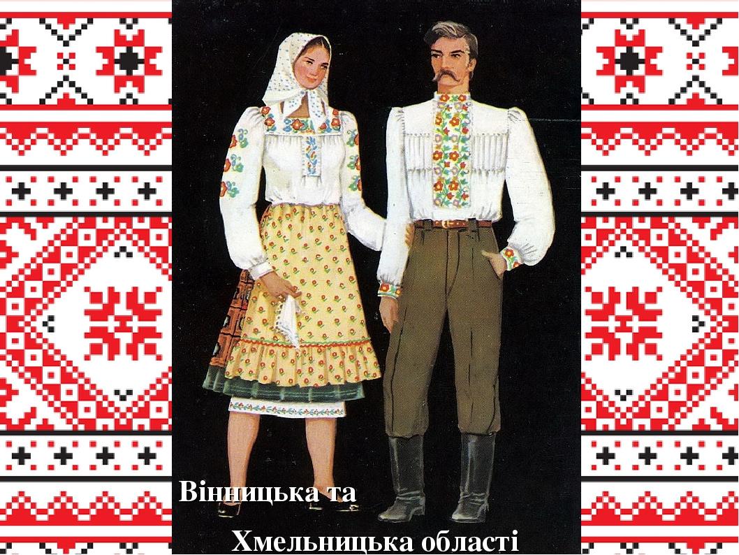 Вінницька та Хмельницька області