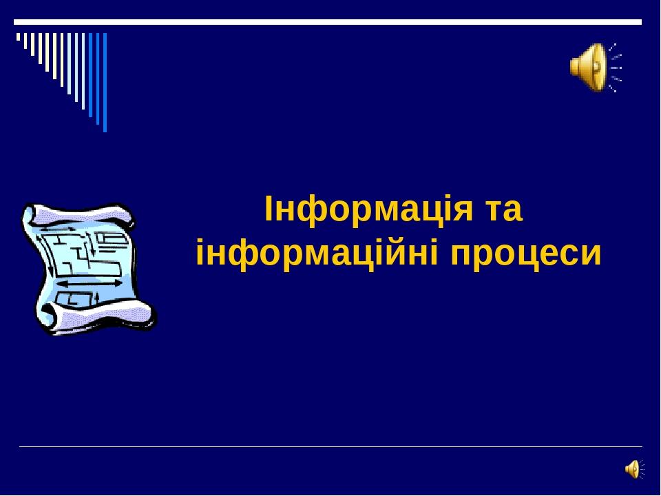 Інформація та інформаційні процеси