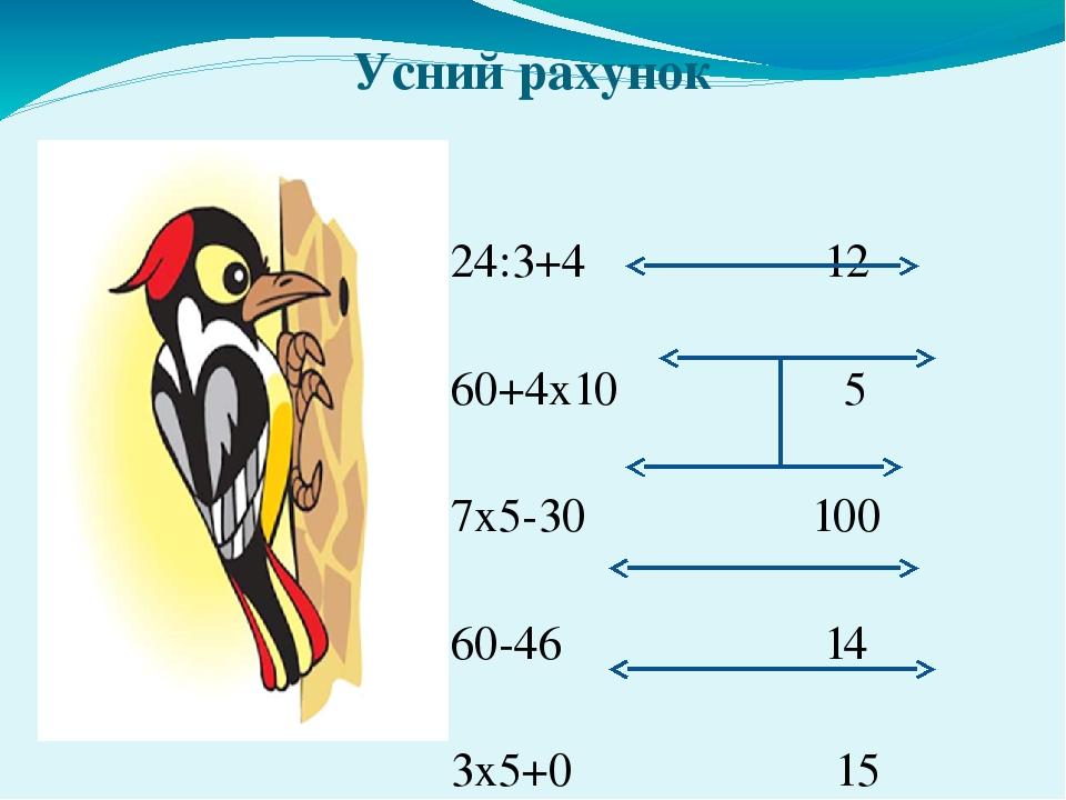 Усний рахунок 24:3+4 12 60+4х10 5 7х5-30 100 60-46 14 3х5+0 15