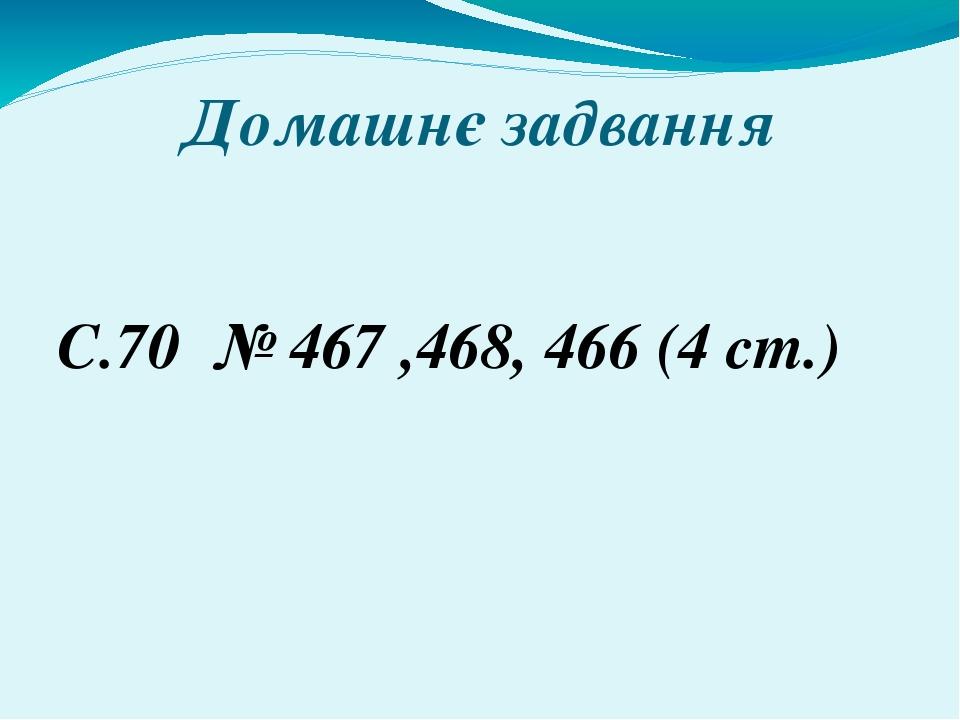Домашнє задвання С.70 № 467 ,468, 466 (4 ст.)