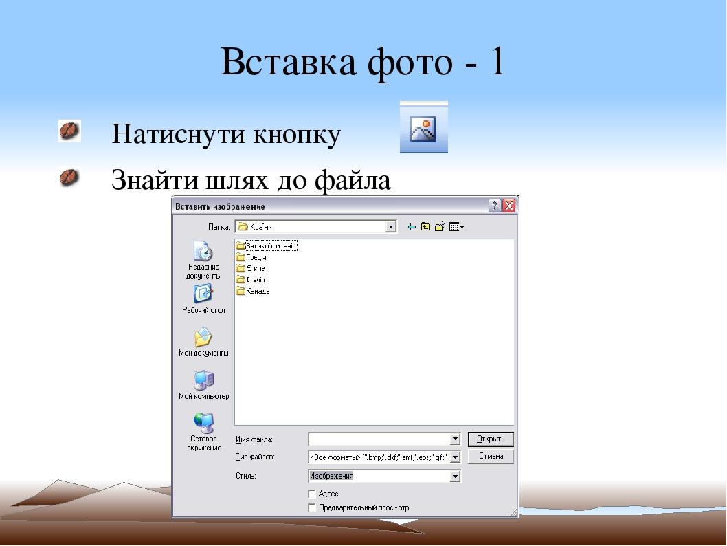Вставка фото - 1 Натиснути кнопку Знайти шлях до файла