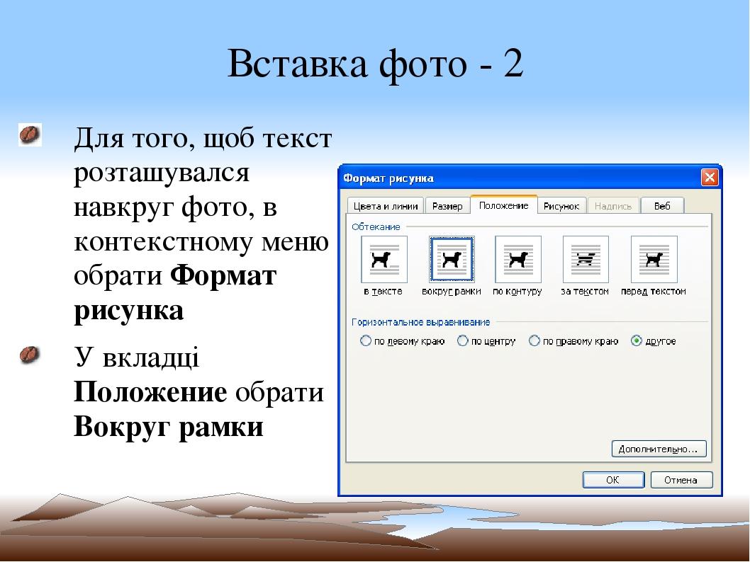 Вставка фото - 2 Для того, щоб текст розташувался навкруг фото, в контекстному меню обрати Формат рисунка У вкладці Положение обрати Вокруг рамки