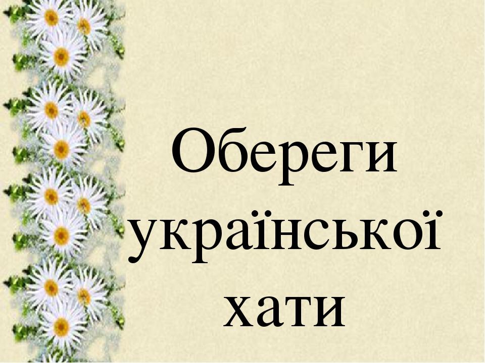 Обереги української хати