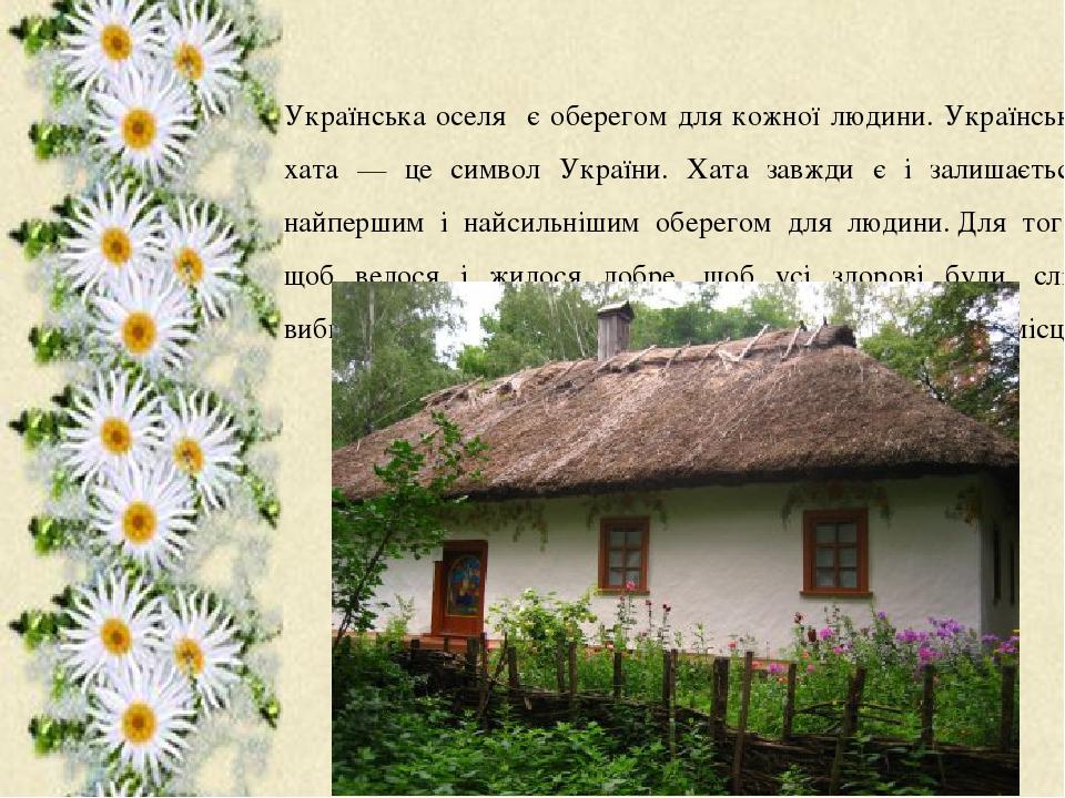 Українська оселя є оберегом для кожної людини. Українська хата — це символ України. Хата завжди є і залишається найпершим і найсильнішим оберегом д...
