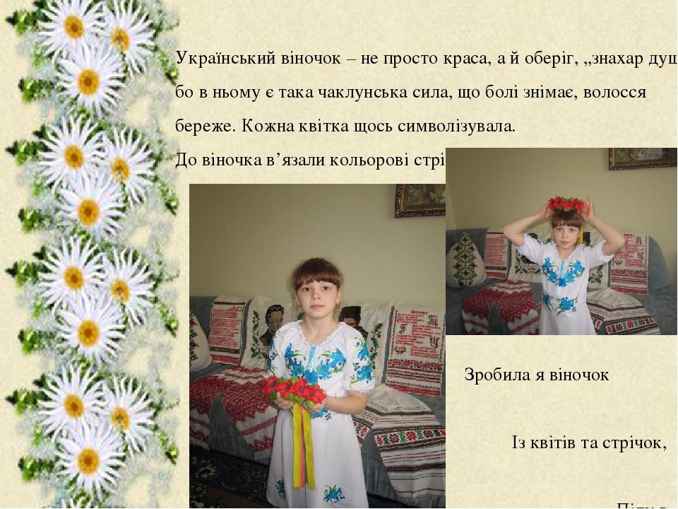 """Український віночок – не просто краса, а й оберіг, """"знахар душі"""", бо в ньому є така чаклунська сила, що болі знімає, волосся береже. Кожна квітка щ..."""