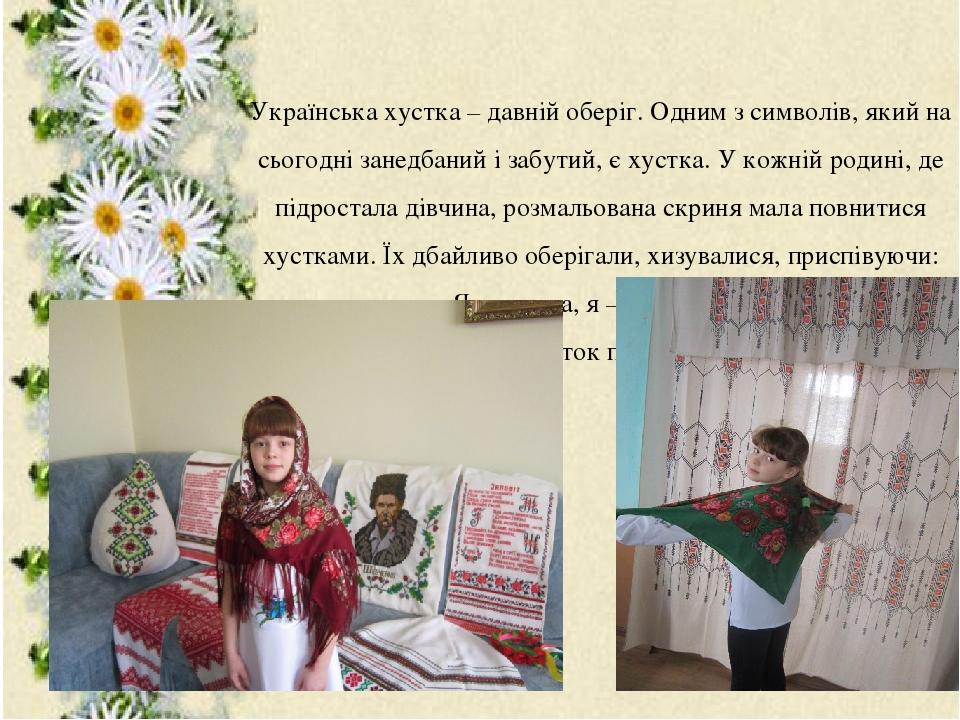 Українська хустка – давній оберіг. Одним з символів, який на сьогодні занедбаний і забутий, є хустка. У кожній родині, де підростала дівчина, розма...