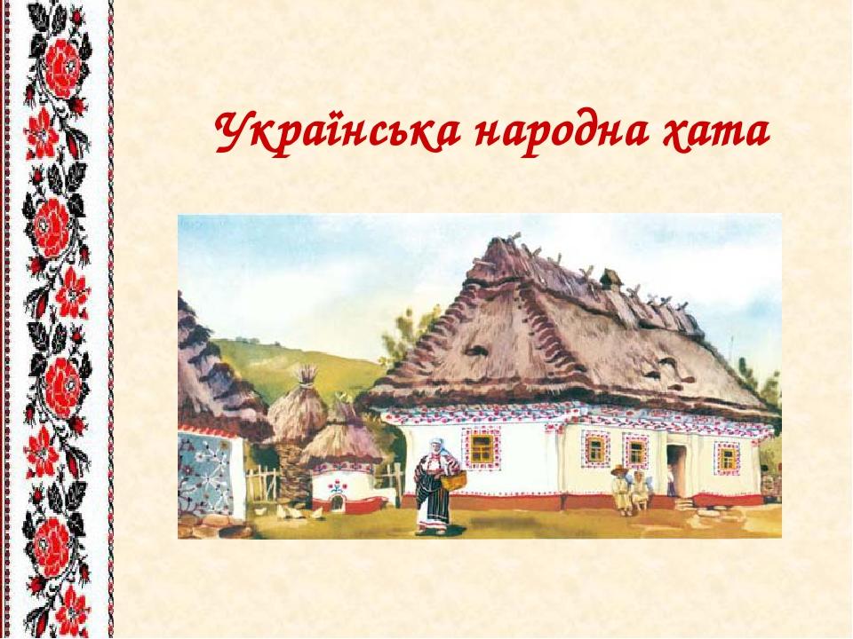 Українська народна хата