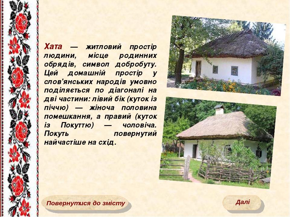 Хата — житловий простір людини, місце родинних обрядів, символ добробуту. Цей домашній простір у слов'янських народів умовно поділяється по діагона...