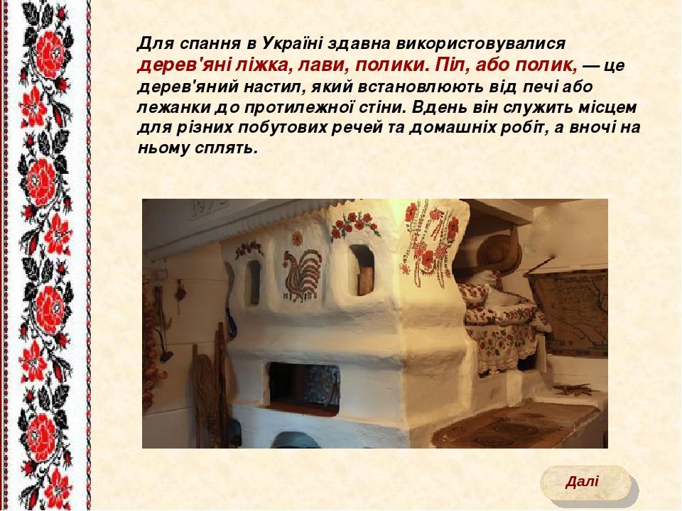 Для спання в Україні здавна використовувалися дерев'яні ліжка, лави, полики. Піл, або полик, — це дерев'яний настил, який встановлюють від печі або...