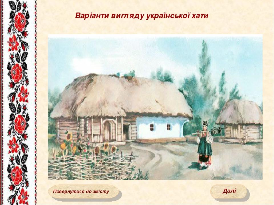 Варіанти вигляду української хати Повернутися до змісту Далі