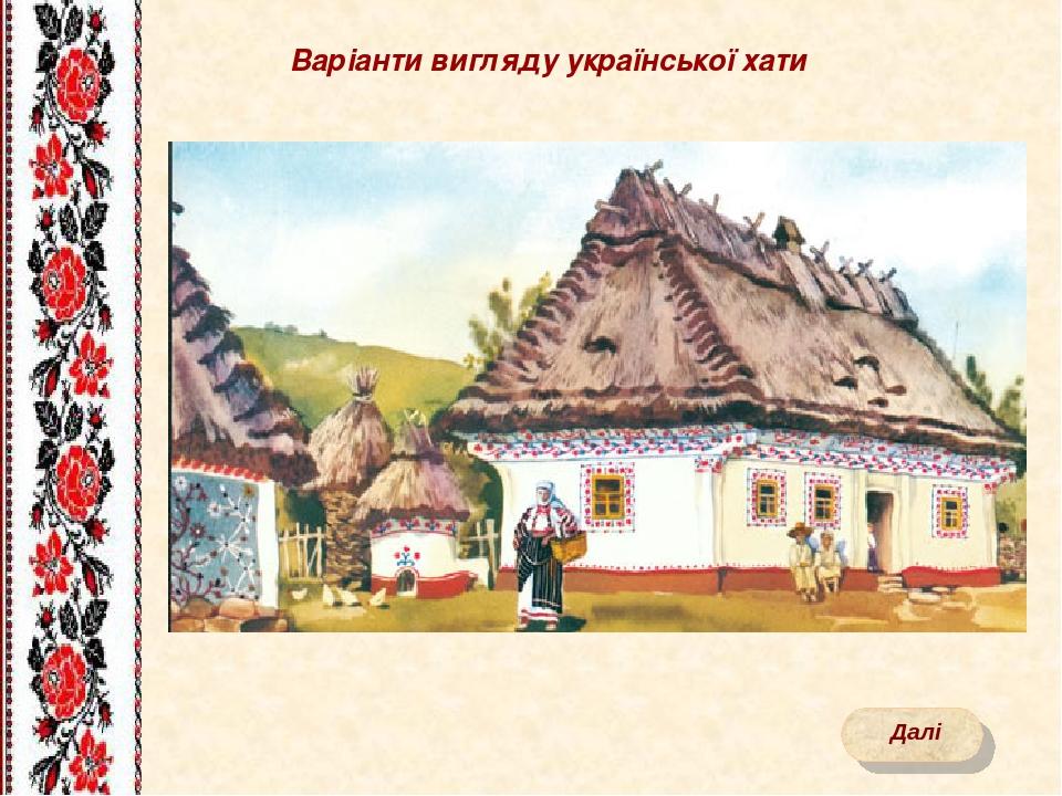 Варіанти вигляду української хати Далі