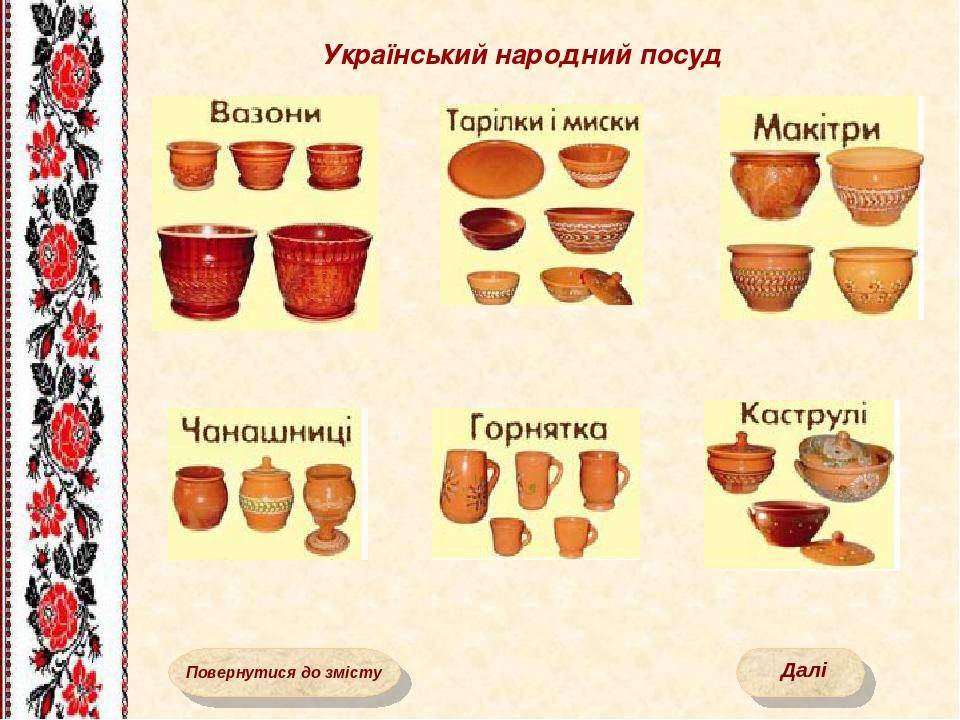 Український народний посуд Далі Повернутися до змісту