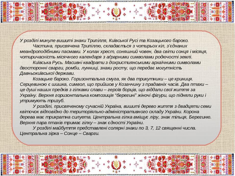 У розділі минуле вишиті знаки Трипілля, Київської Русі та Козацького бароко.  Частина, присвячена Трипіллю, складається з чотирьох кіл, з'...