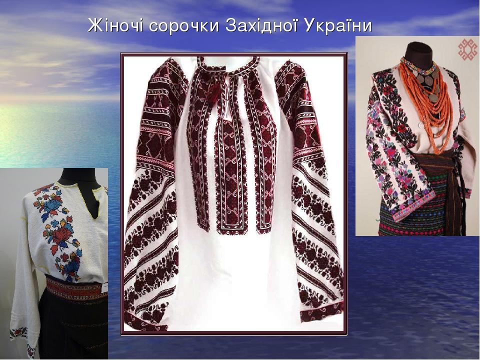 Жіночі сорочки Західної України