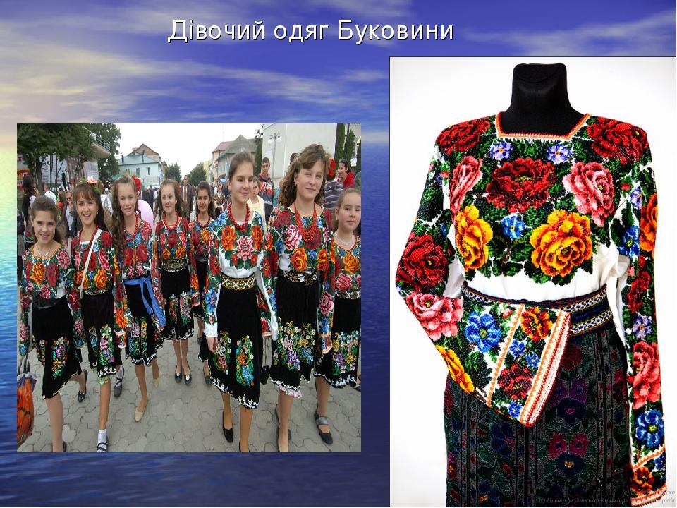 Дівочий одяг Буковини