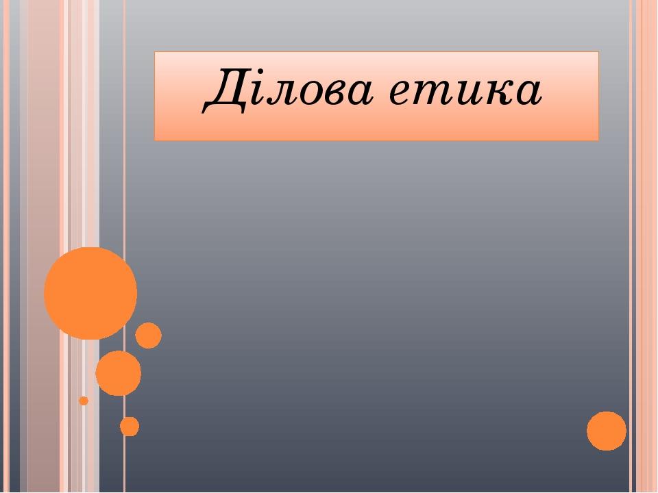 Ділова етика