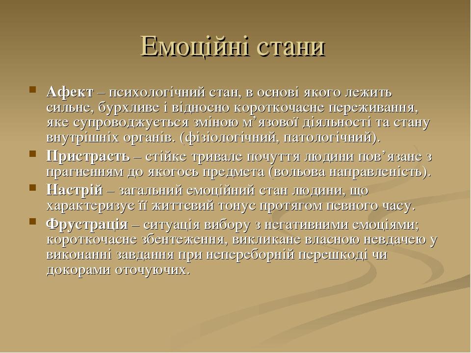 Емоційні стани Афект – психологічний стан, в основі якого лежить сильне, бурхливе і відносно короткочасне переживання, яке супроводжується зміною м...